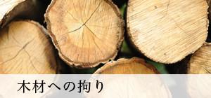 mokuzaihenokodawari